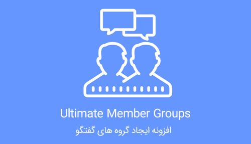 افزونه Groups ایجاد گروه Ultimate Member