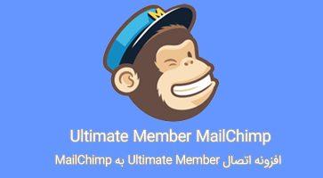 افزونه اتصال MailChimp به Ultimate Member نسخه 2.1.1