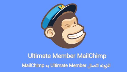 افزونه اتصال MailChimp به Ultimate Member نسخه ۲٫۲٫۲