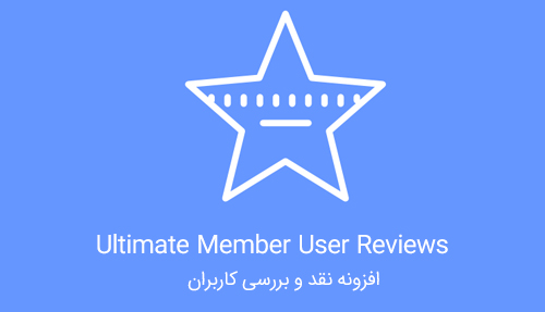 افزونه User Reviews نقد و بررسی کاربران Ultimate Member نسخه 2.1.0