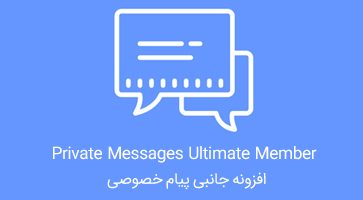 افزونه Private Messages پیام خصوصی Ultimate Member نسخه 2.2.6