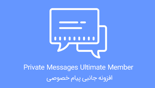 افزونه Private Messages پیام خصوصی Ultimate Member