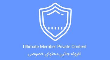 افزونه Private Content محتوای خصوصی Ultimate Member نسخه 2.0.3