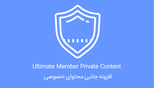 افزونه Private Content محتوای خصوصی Ultimate Member