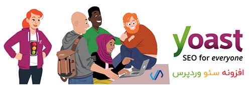 افزونه فارسی سئو وردپرس نسخه حرفه ای Yoast SEO Premium نسخه ۱۵٫۱٫۲