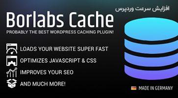 افزونه کش و افزایش سرعت Borlabs Cache وردپرس 1.5.1
