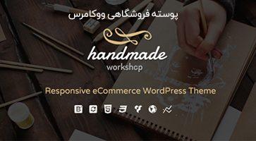 پوسته فروشگاهی Handmade ووکامرس نسخه 4.4