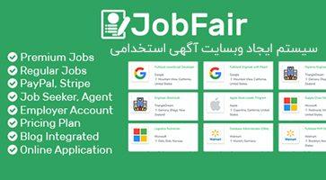 اسکریپت وبسایت استخدامی JobFair نسخه 1.0
