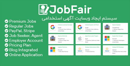 اسکریپت وبسایت استخدامی JobFair