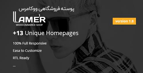 پوسته فروشگاهی Lamer Fashion ووکامرس
