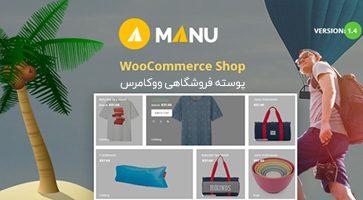 پوسته فروشگاهی Manu ووکامرس نسخه 1.4