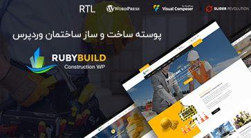 پوسته شرکتی و ساخت و ساز ساختمان RubyBuild وردپرس نسخه 1.4