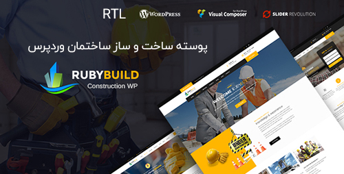 RubyBuild-Building-Construction-WordPress-Theme