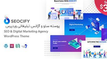پوسته بازاریابی و آژانس تبلیغاتی Seocify وردپرس نسخه 1.1.3