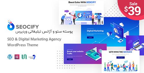 پوسته بازاریابی و آژانس تبلیغاتی Seocify وردپرس