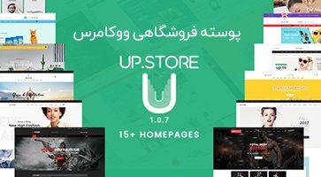 پوسته فروشگاهی و چندمنظوره UpStore ووکامرس نسخه 1.0.3