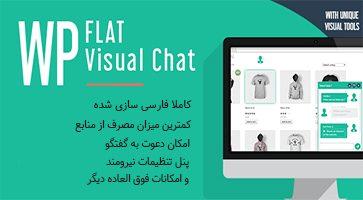افزونه فارسی چت زنده و نمایش از راه دور WP Flat Visual Chat وردپرس نسخه 5.397