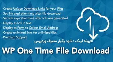 افزونه ایجاد لینک دانلود یکبار مصرف WP One Time File Download وردپرس نسخه 2.2