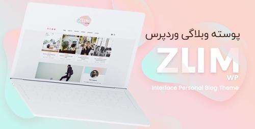 پوسته وبلاگی ZUM وردپرس 1.0.3
