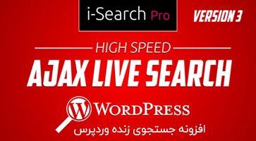 افزونه جستجوی زنده i-Search Pro وردپرس نسخه 4.2.9.1