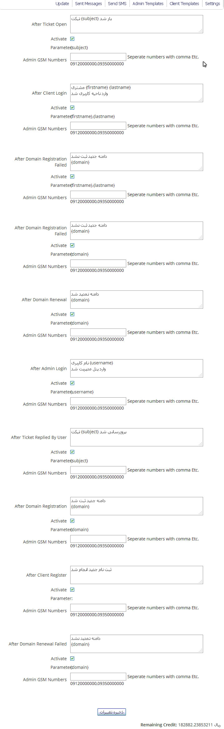 ماژول ارسال پیامک whmcs برای مدیریت هاستینگ(تمامی نسخهها)