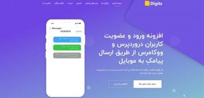 افزونه فارسی ورود و عضویت با شماره موبایل در وردپرس و ووکامرس Digits نسخه 6.3.2