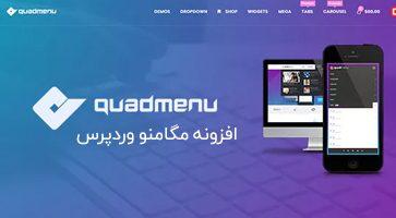 افزونه مگامنو QuadMenu وردپرس نسخه 1.8.2