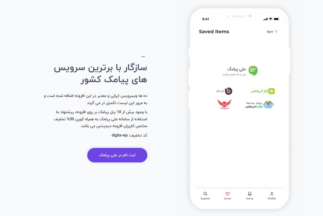افزونه فارسی ورود و عضویت با شماره موبایل در وردپرس و ووکامرس Digits نسخه ۶٫۳٫۲