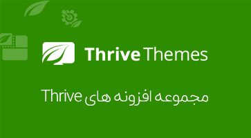 دانلود مجموعه افزونه های Thrive Plugins