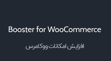افزونه افزایش امکانات ووکامرس Booster Plus for WooCommerce نسخه 4.4.1