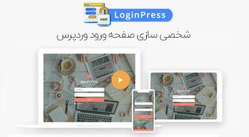 افزونه LoginPress PRO شخصی سازی صفحه ورود وردپرس نسخه 2.5.0