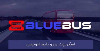 اسکریپت رزرو بلیط اتوبوس BlueBus نسخه 1.0