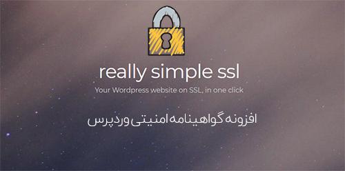 افزونه Really Simple SSL Pro گواهینامه امنیتی SSL وردپرس نسخه 2.1.3