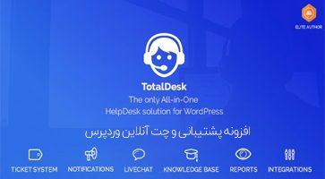 افزونه TotalDesk سیستم پشتیبانی و چت آنلاین وردپرس نسخه 1.6.3