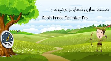 افزونه بهینه سازی تصاویر Robin Image Optimizer Pro وردپرس نسخه 1.4.0