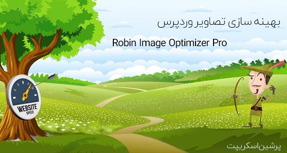 افزونه بهینه سازی تصاویر Robin Image Optimizer Pro وردپرس