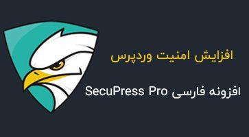 افزونه فارسی SecuPress Pro افزایش امنیت وردپرس نسخه 1.4.10