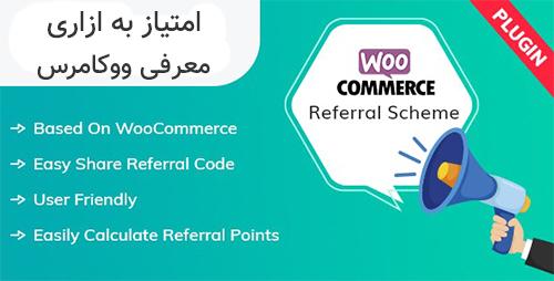 افزونه فارسی معرفی به ازای امتیاز Referral Scheme ووکامرس نسخه ۱٫۰٫۰