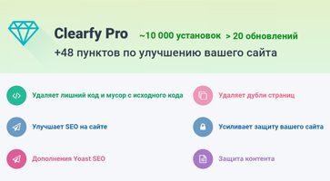 افزونه بهینه ساز حرفه ای Clearfy Pro وردپرس نسخه 3.3.2
