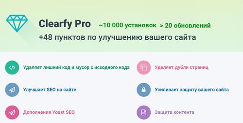 افزونه بهینه ساز حرفه ای Clearfy Pro وردپرس نسخه ۳٫۳٫۲