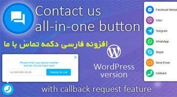 افزونه فارسی دکمه تماس با ما All in One Support Button وردپرس نسخه 1.7.9