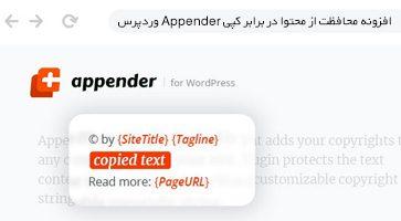 افزونه محافظت از محتوا در برابر کپی Appender وردپرس نسخه 1.0.1