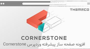 افزونه صفحه ساز پیشرفته Cornerstone وردپرس نسخه 4.2.0