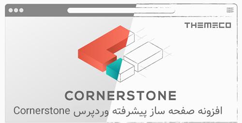 صفحه ساز پیشرفته Cornerstone