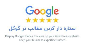 افزونه ستاره کردن مطالب در گوگل Google Places Reviews Pro وردپرس نسخه 2.4.2