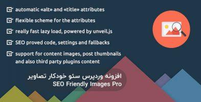 افزونه فارسی وردپرس سئو خودکار تصاویر SEO Friendly Images Pro نسخه 4.0.4