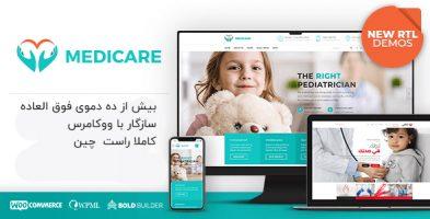پوسته پزشکی و بهداشت  Medicare وردپرس نسخه ی 1.7.3