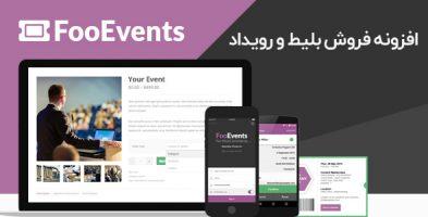 افزونه فروش بلیط و رویداد FooEvents نسخه 1.12.18 + افزودنی ها