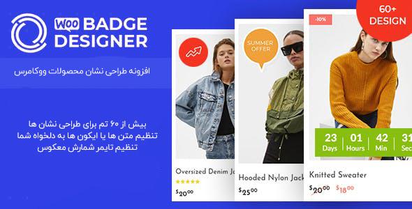 Woo Badge Designer – افزونه طراحی نشان محصولات ووکامرس نسخه ۳٫۰٫۹