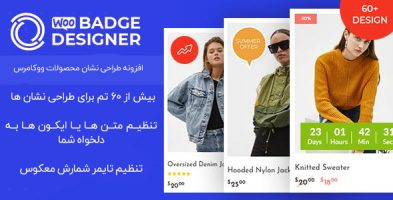 Woo Badge Designer – افزونه طراحی نشان محصولات ووکامرس نسخه 3.0.9